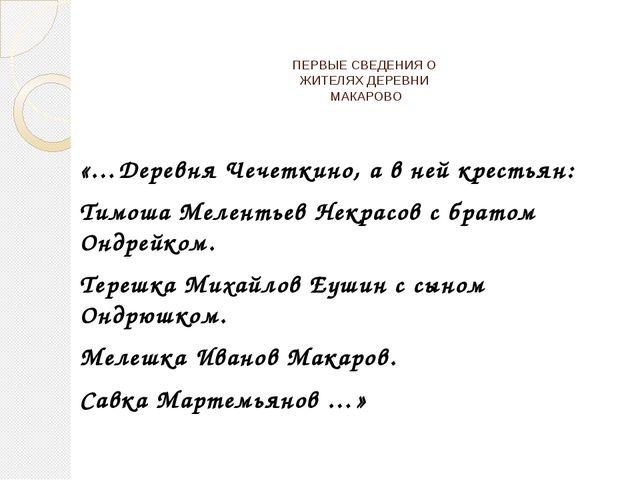 ПЕРВЫЕ СВЕДЕНИЯ О ЖИТЕЛЯХ ДЕРЕВНИ МАКАРОВО «…Деревня Чечеткино, а в ней крес...