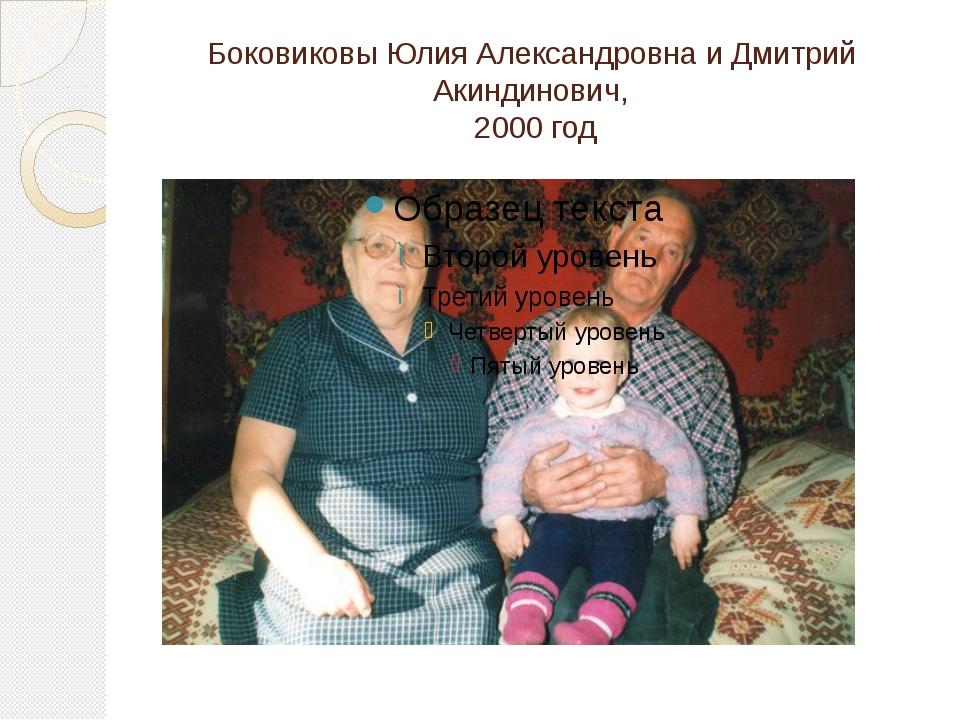 Боковиковы Юлия Александровна и Дмитрий Акиндинович, 2000 год