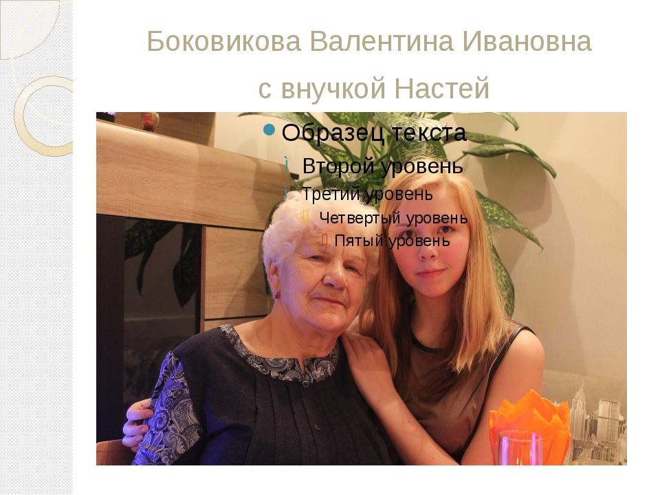 Боковикова Валентина Ивановна с внучкой Настей