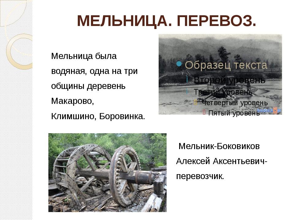 МЕЛЬНИЦА. ПЕРЕВОЗ. Мельница была водяная, одна на три общины деревень Макаров...