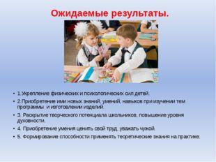 Ожидаемые результаты. 1.Укрепление физических и психологических сил детей. 2