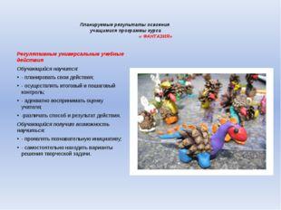 Планируемые результаты освоения учащимися программы курса « ФАНТАЗИЯ» Регуля