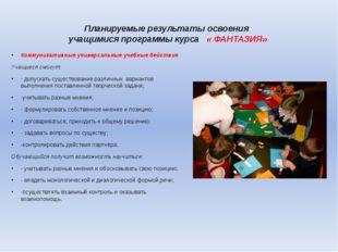 Планируемые результаты освоения учащимися программы курса « ФАНТАЗИЯ» Коммун
