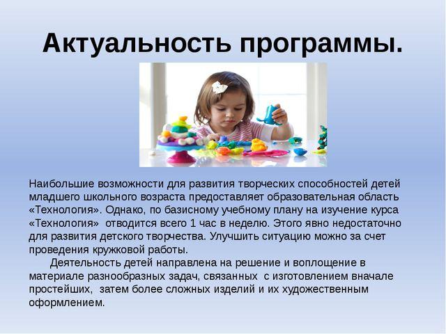 Актуальность программы. Наибольшие возможности для развития творческих способ...