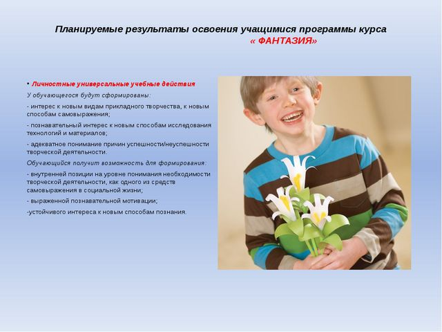 Планируемые результаты освоения учащимися программы курса « ФАНТАЗИЯ»  Личн...