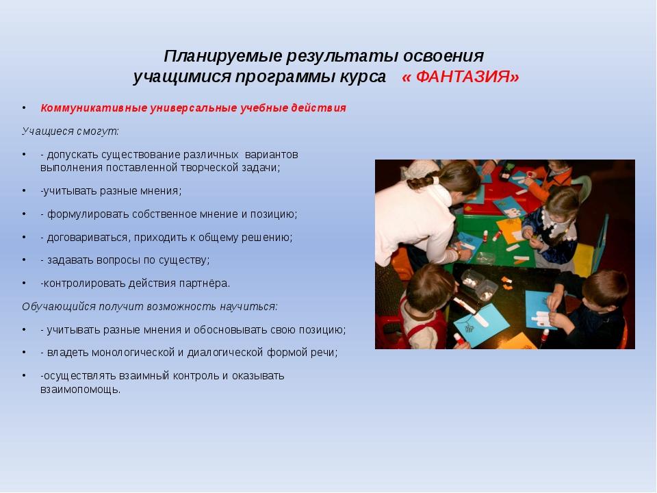 Планируемые результаты освоения учащимися программы курса « ФАНТАЗИЯ» Коммун...