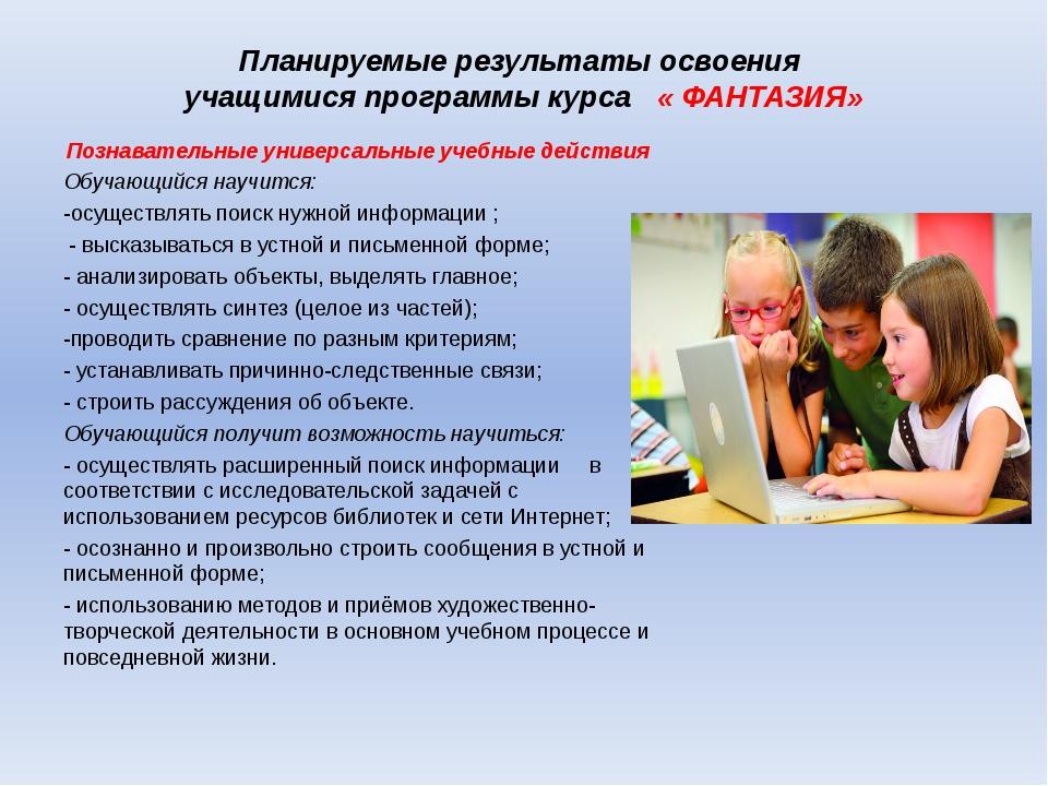 Планируемые результаты освоения учащимися программы курса « ФАНТАЗИЯ» Познав...