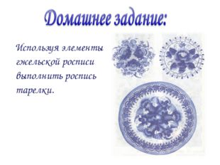 Используя элементы гжельской росписи выполнить роспись тарелки.