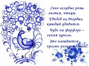 Сине-голубые розы, листья, птицы. Увидев их впервые, каждый удивится. Чудо н