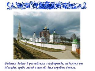 Давным-давно в российском государстве, недалеко от Москвы, средь лесов и пол