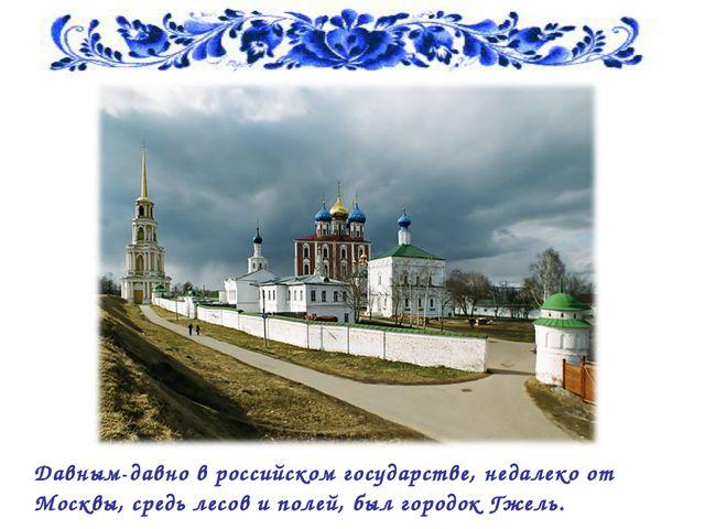 Давным-давно в российском государстве, недалеко от Москвы, средь лесов и пол...