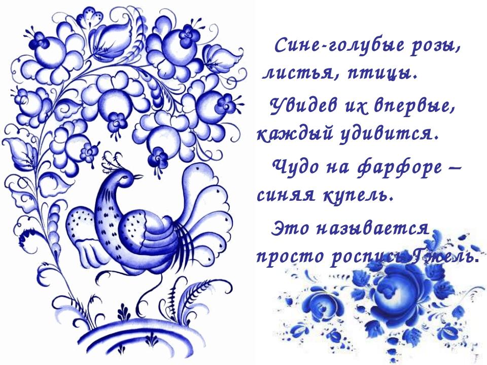 Сине-голубые розы, листья, птицы. Увидев их впервые, каждый удивится. Чудо н...