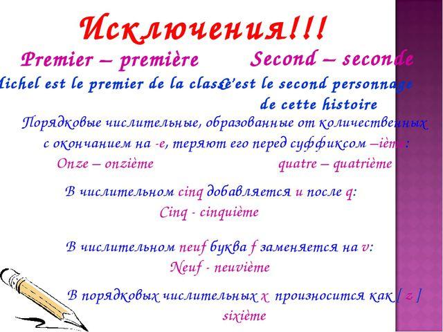 Исключения!!! Premier – première Second – seconde Michel est le premier de la...