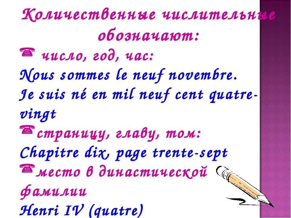 Количественные числительные обозначают: число, год, час: Nous sommes le neuf...
