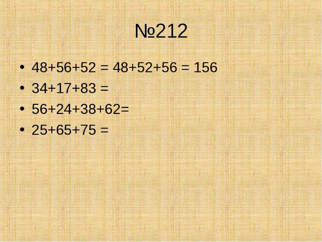 №212 48+56+52 = 48+52+56 = 156 34+17+83 = 56+24+38+62= 25+65+75 =