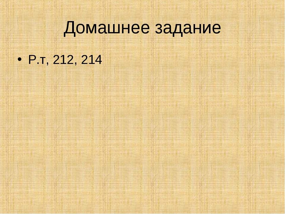 Домашнее задание Р.т, 212, 214