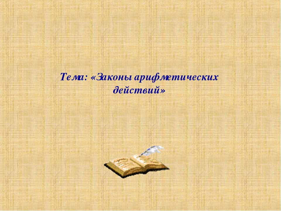 Тема: «Законы арифметических действий»