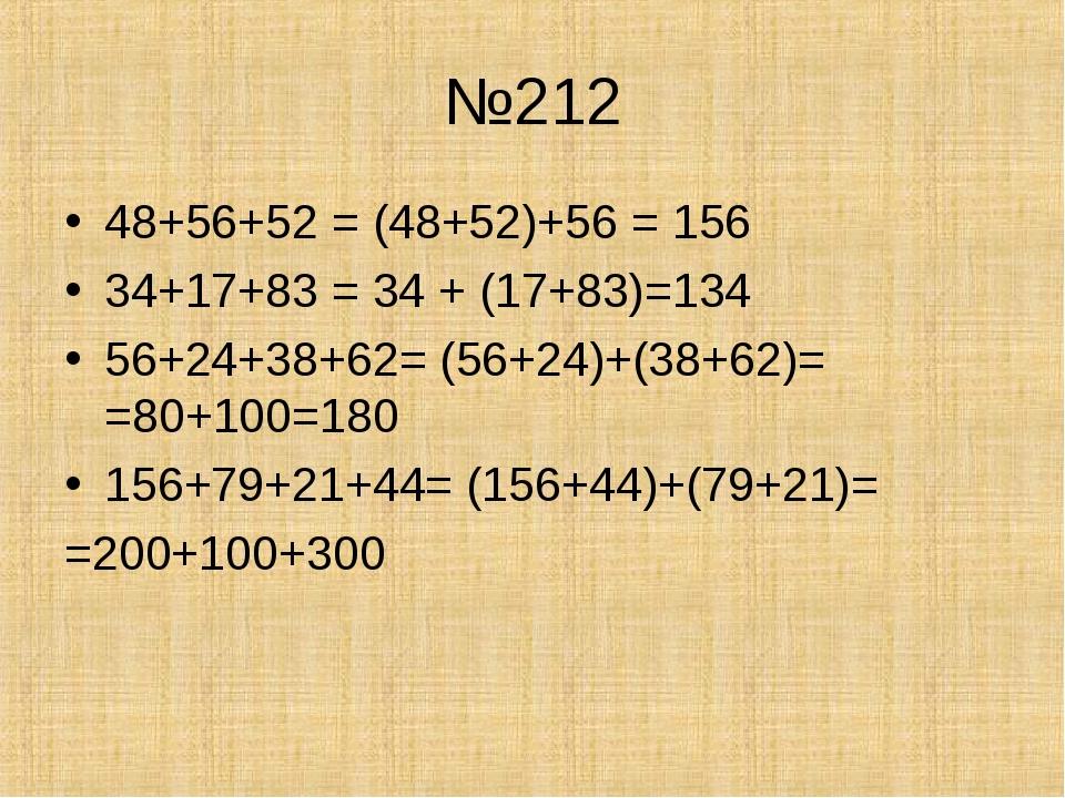 №212 48+56+52 = (48+52)+56 = 156 34+17+83 = 34 + (17+83)=134 56+24+38+62= (56...