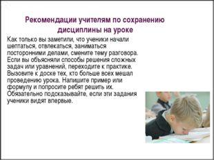 Рекомендации учителям по сохранению дисциплины на уроке Как только вы заметил