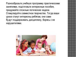 Разнообразьте учебную программу практическими занятиями, подготовьте интересн
