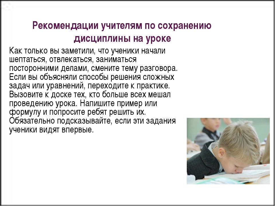 Рекомендации учителям по сохранению дисциплины на уроке Как только вы заметил...