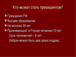 Кто может стать президентом? Гражданин РФ Высшее образование Не моложе 35 лет