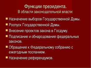Функции президента. В области законодательной власти: Назначение выборов Госу