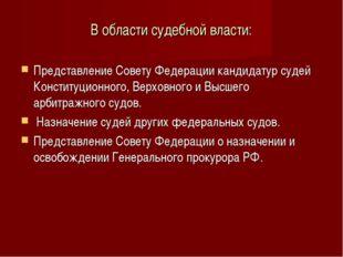 В области судебной власти: Представление Совету Федерации кандидатур судей Ко