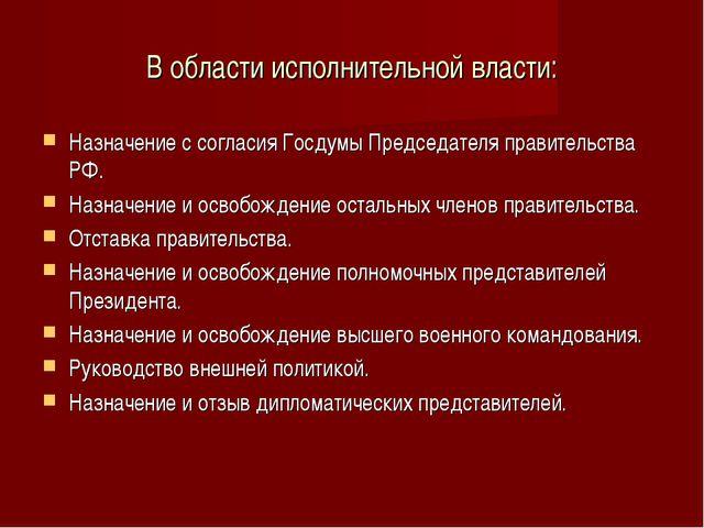 В области исполнительной власти: Назначение с согласия Госдумы Председателя п...