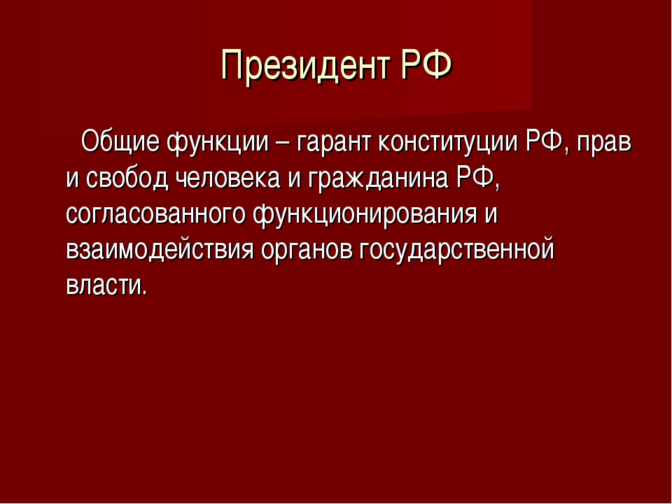 Президент РФ Общие функции – гарант конституции РФ, прав и свобод человека и...