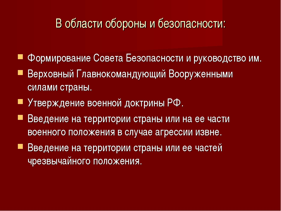 В области обороны и безопасности: Формирование Совета Безопасности и руководс...