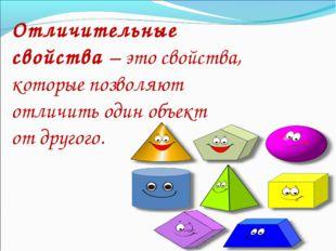 Отличительные свойства – это свойства, которые позволяют отличить один объект