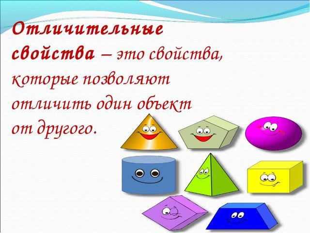 Отличительные свойства – это свойства, которые позволяют отличить один объект...