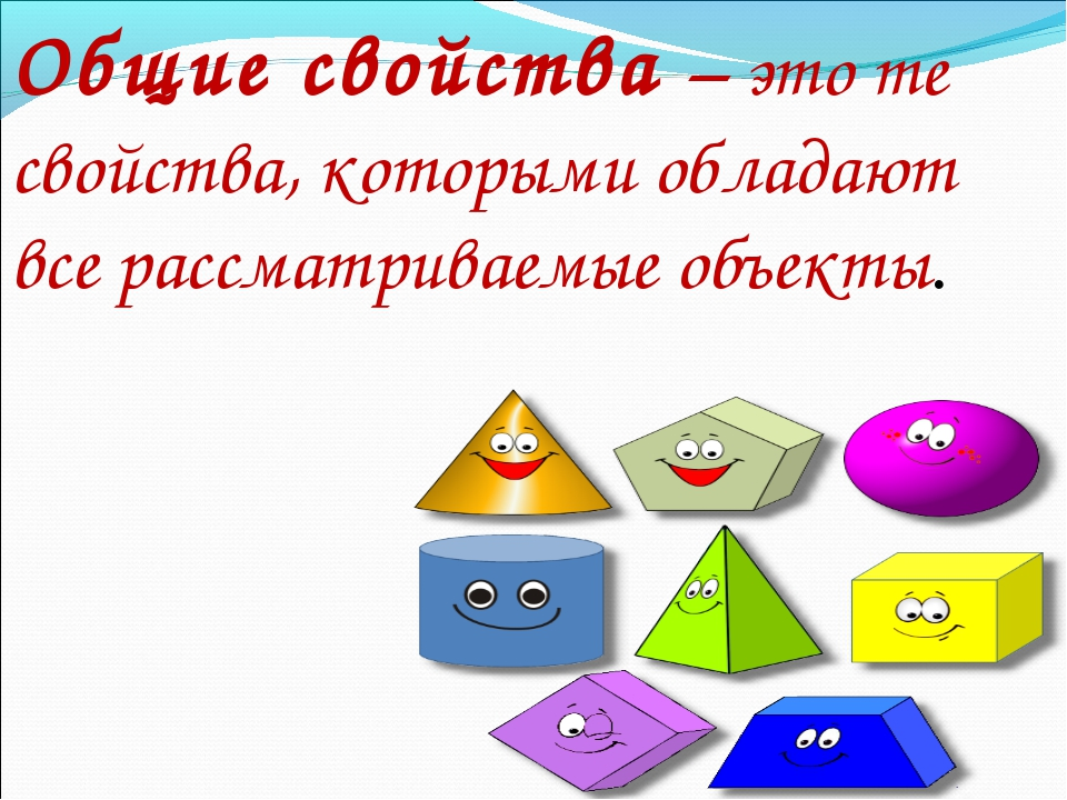 Общие свойства – это те свойства, которыми обладают все рассматриваемые объек...