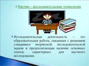 Исследовательская деятельность – это образовательная работа, связанная с реше