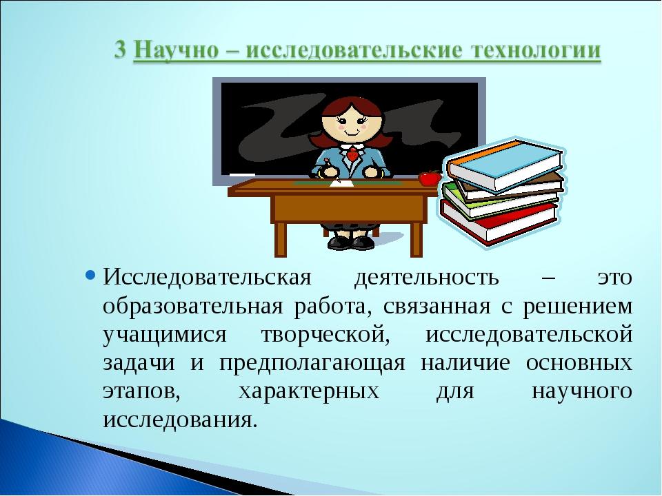 Исследовательская деятельность – это образовательная работа, связанная с реше...