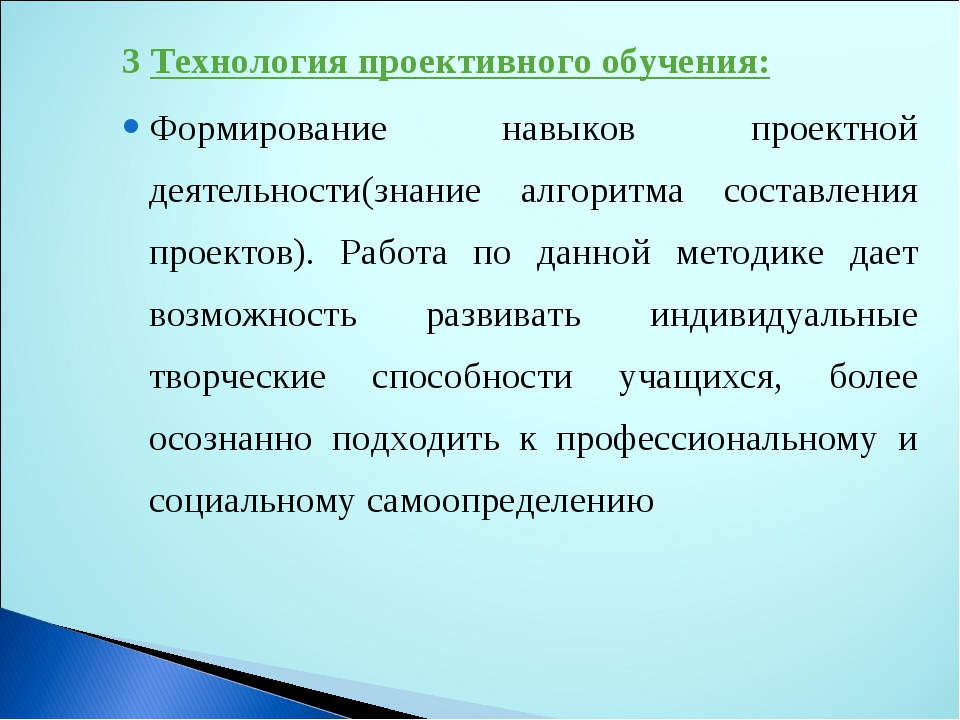 3 Технология проективного обучения: Формирование навыков проектной деятельнос...