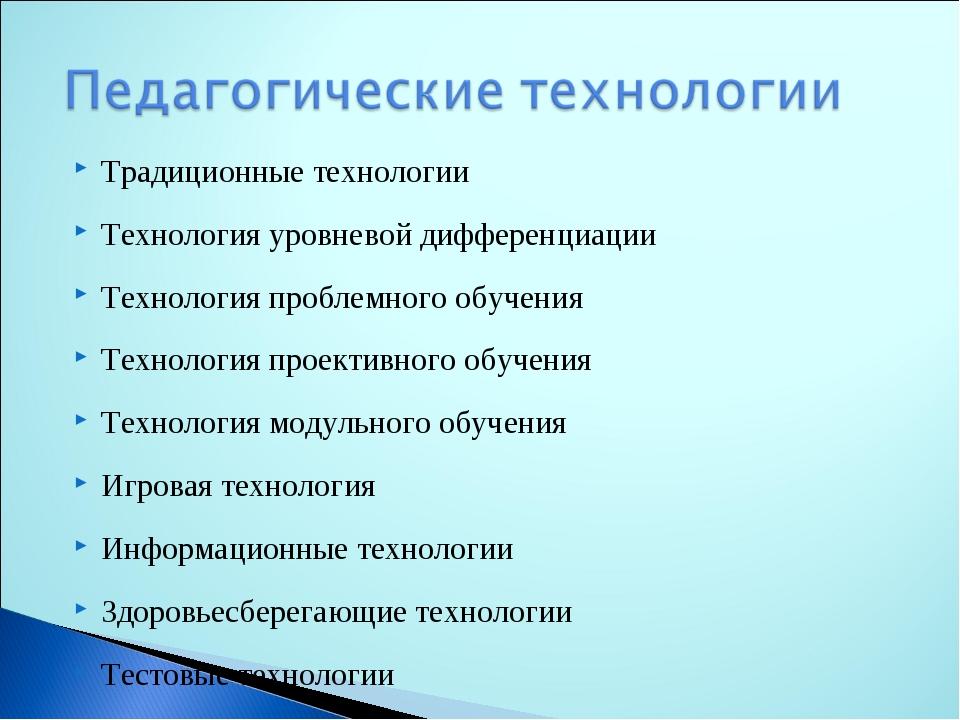 Традиционные технологии Технология уровневой дифференциации Технология пробле...
