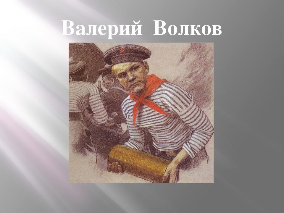 Валерий Волков