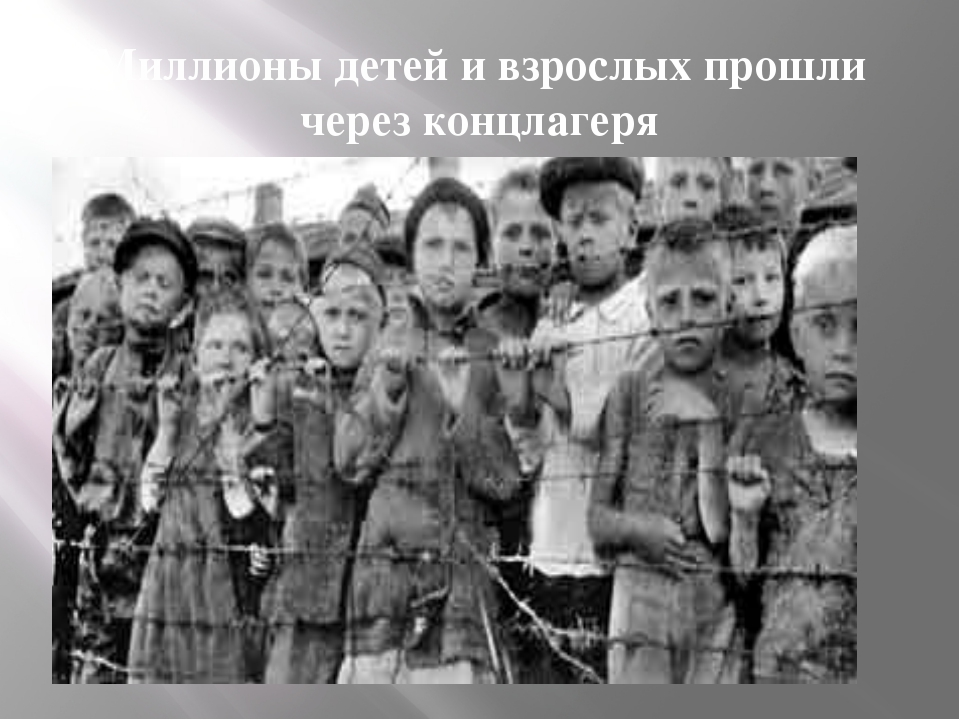 Миллионы детей и взрослых прошли через концлагеря