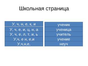 У, ч, н, е, к, и У, ч, е, и, ц, н, а У, ч, е, л, т, и, ь У,ч, е н, е,и У,ч,н