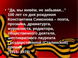 """""""Да, мы живём, не забывая..."""" 100 лет со дня рождения Константина Симонова –"""