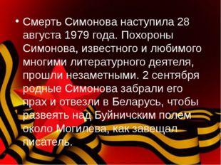 Смерть Симонова наступила 28 августа 1979 года. Похороны Симонова, известного