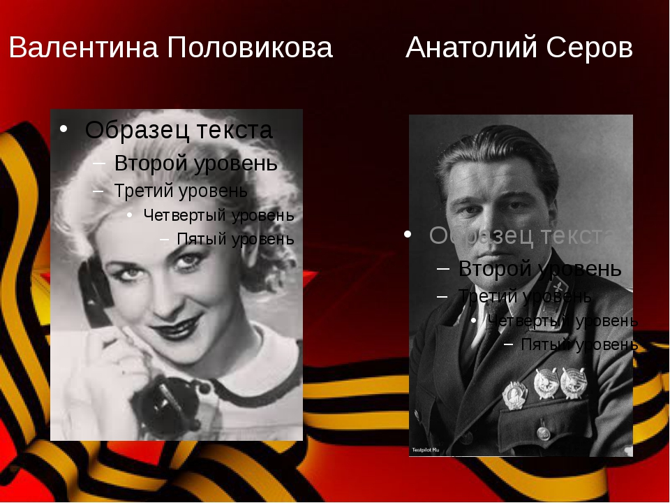 Анатолий Серов Валентина Половикова