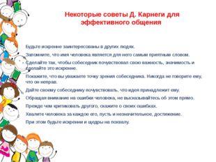 Некоторые советы Д. Карнеги для эффективного общения Будьте искренне заинтере