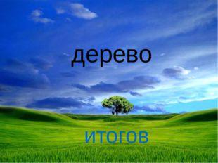 дерево итогов