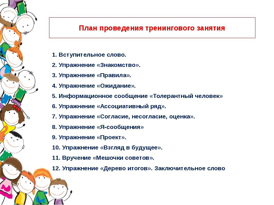 План проведения тренингового занятия 1. Вступительное слово. 2. Упражнение «З...
