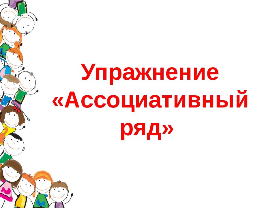 Упражнение «Ассоциативный ряд»