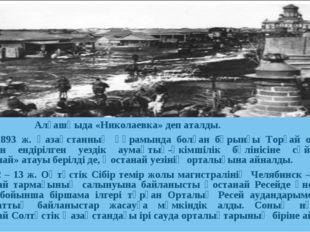 Алғашқыда «Николаевка» деп аталды. 1893 ж. Қазақстанның құрамында болған бұр