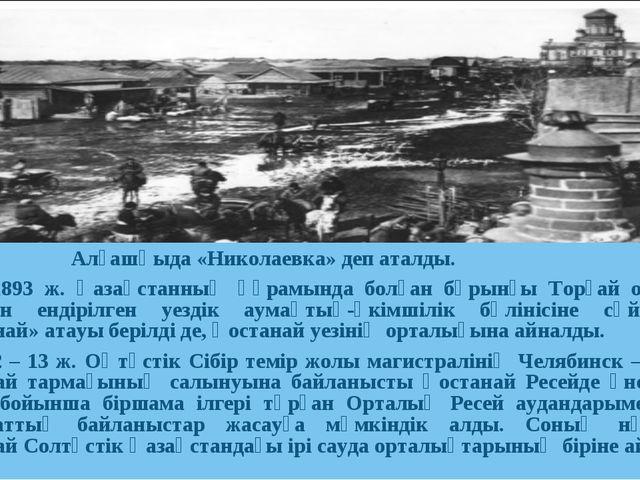 Алғашқыда «Николаевка» деп аталды. 1893 ж. Қазақстанның құрамында болған бұр...
